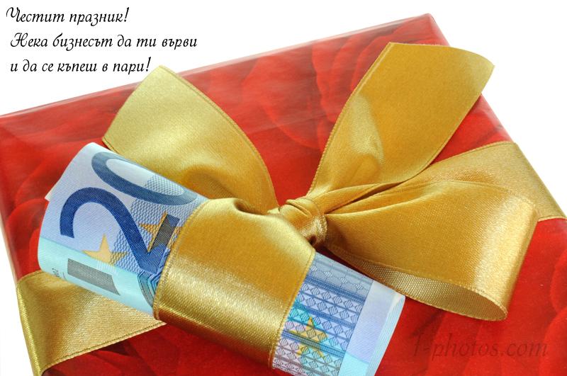 Да се къпеш в пари! Картичка за рожден ден