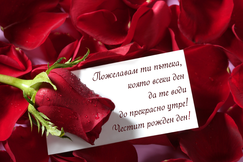 Честитки за рожден ден на жена