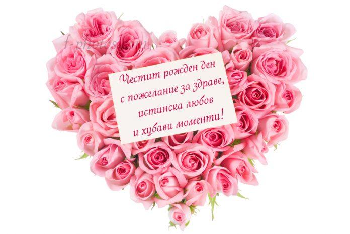 Kартичка с пожелание за рожден ден в сърце от рози