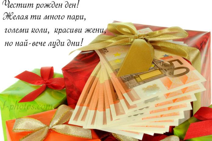 Желая ти много пари - Пожелание за рожден ден за мъж