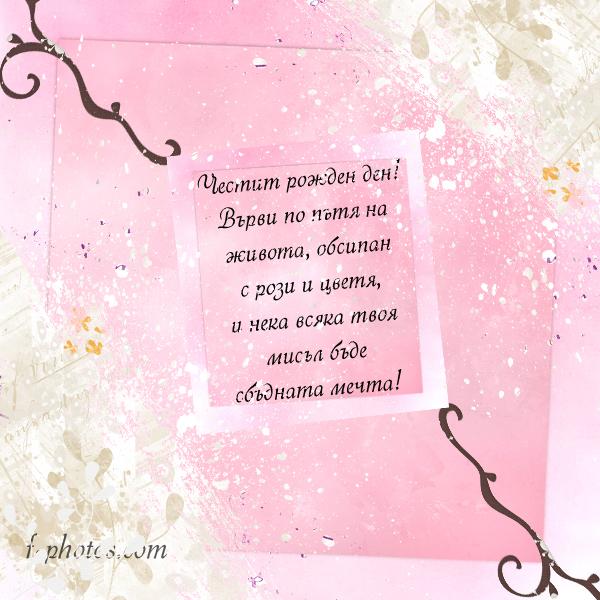 Розова картичка за рожден ден