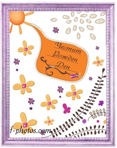 Детска картичка за рожден ден