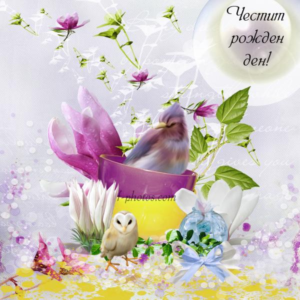 Вълшебна картичка за рожден ден с птици и цветя