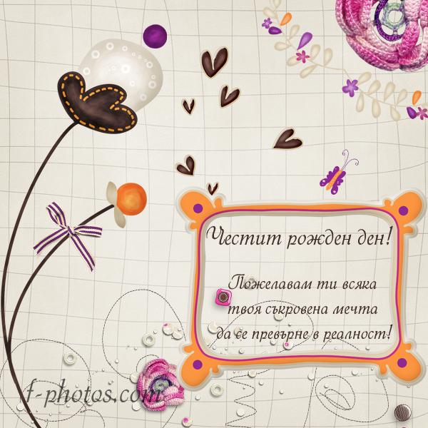 Детска картичка с цветя и пожелание за рожден ден