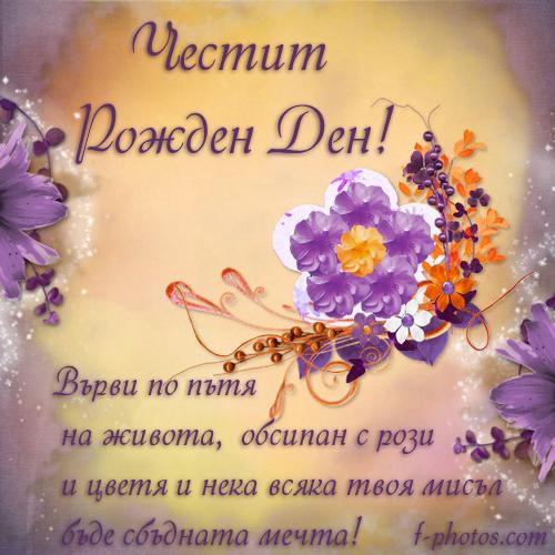 Поздравления на чешском день рождения