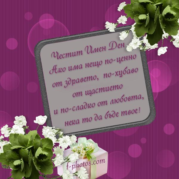 Картичка с пожелание за имен ден