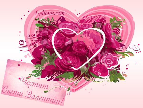 Картичка с цветя и пожелание за Свети Валентин