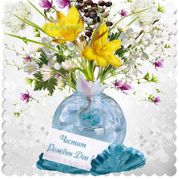 Великолепен букет - Честит рожден ден