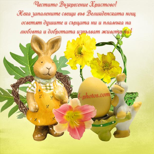Картичка с пожелание за Великден