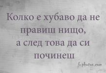 мисли