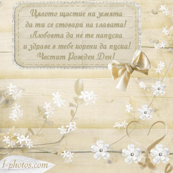 бели цветя картичка за рожден ден