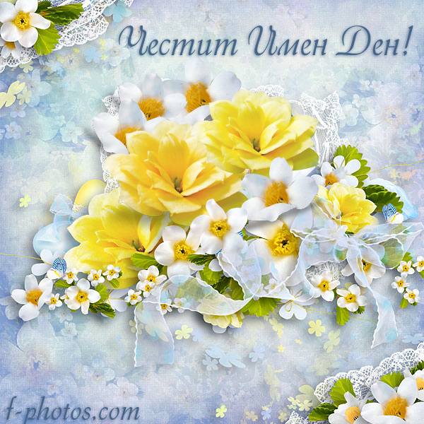 Жълти и бели цветя - Картичка за имен ден
