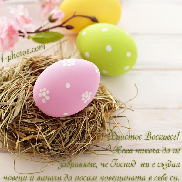 Картичка с пожелания за Великден