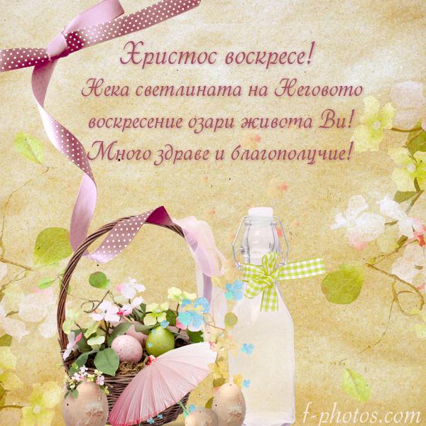 Пожелания за щастлив Великден.