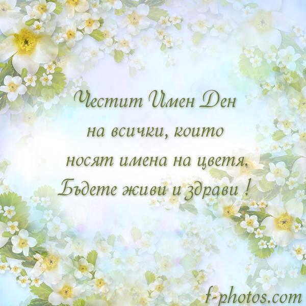 Пожелание за Цветница