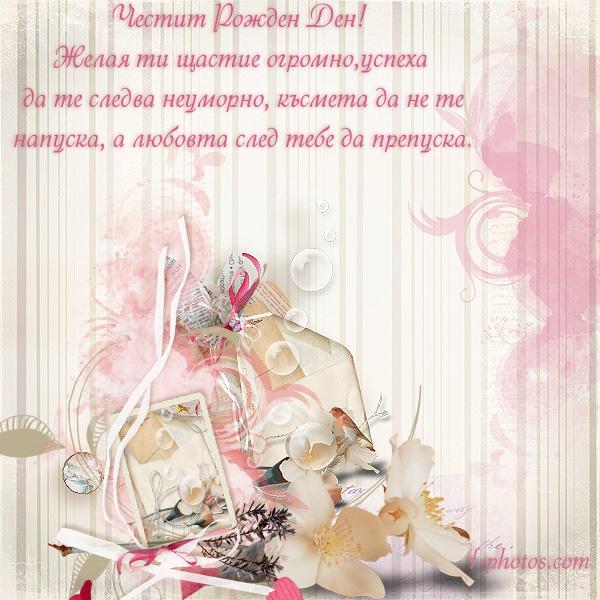 Щастие и картичка с пожелание за рожден ден