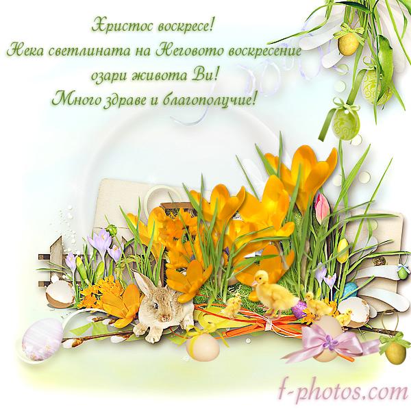 Светъл и весел Великден