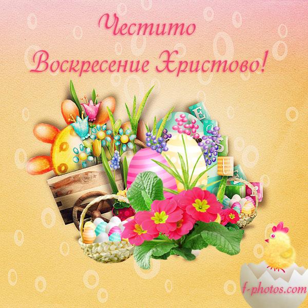 Пожелайте Честито Възкресение Христово