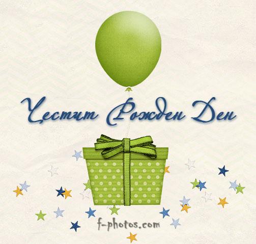 Картичка с балон и подарък за рожден ден