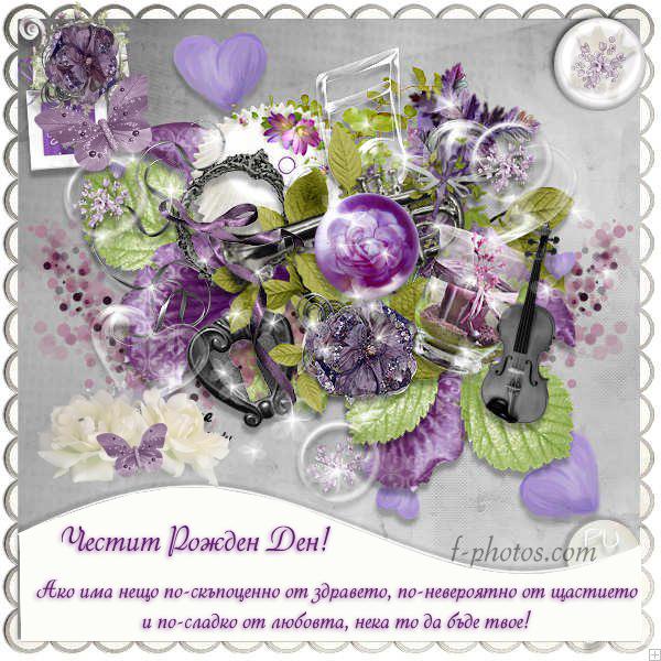 Поздравителна картичка с цветя за рожден ден