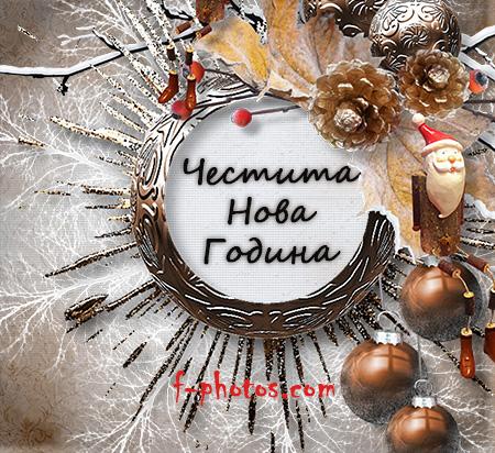 Изпратете вашите топли новогодишни пожелания