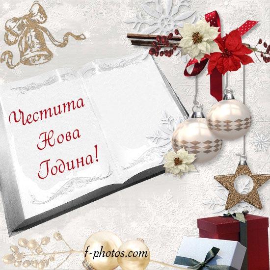 Картичка за Нова година с подаръци