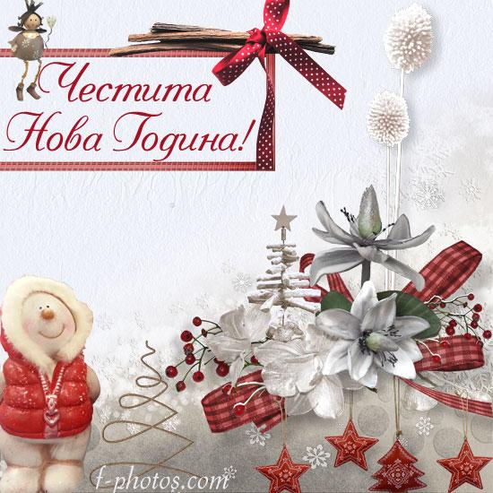 Прекрасна картичка с пожелание за Честита Нова Година