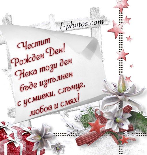 Картичка с пожелание за рожден ден на този ден