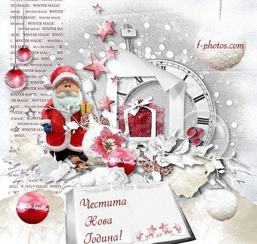Приказна новогодишна картичка