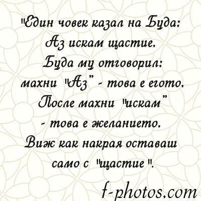 Мисли и цитати за живота