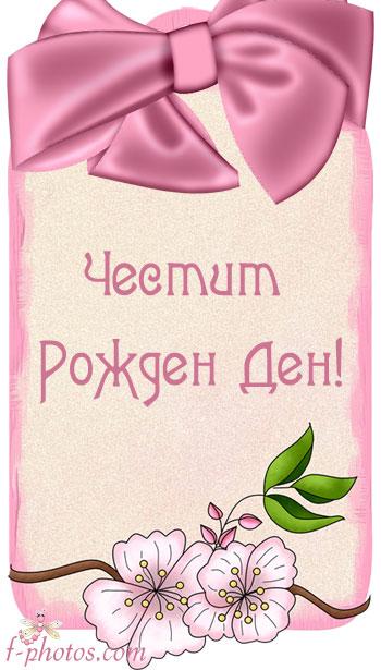 Картичка за рожден ден с рисувани цветя