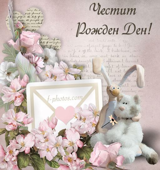 Картичка с красиви цветя за нея