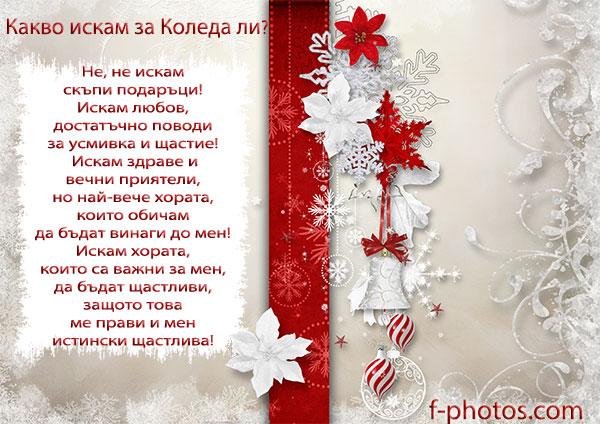 Коледни желания