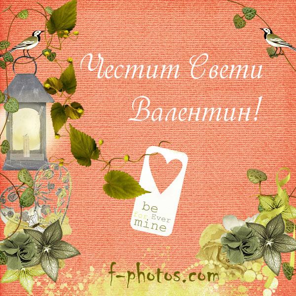 Прекрасна картичка за Свети Валентин