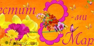 Цветна картичка Честит 8-ми Март!