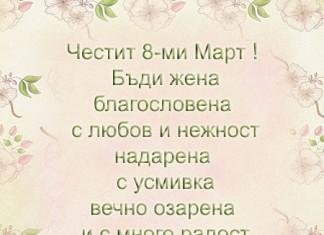 Бъди жена - Пожелание за 8-ми Март!