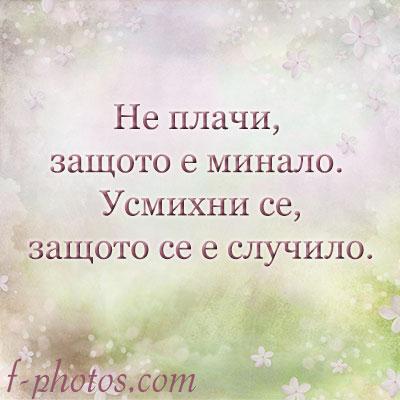 Не плачи
