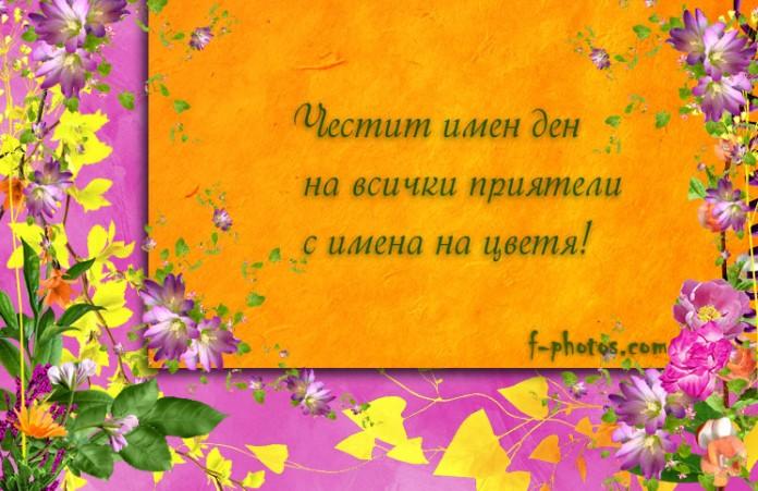 Картичка за цветница с пожелание