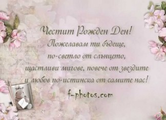 Анимирана картичка за рожден ден
