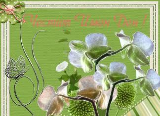 Зелена картичка за имен ден