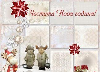 Вълшебна новогодишна картичка