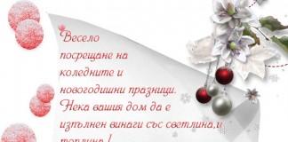 Картичка за Нова Година с пожелание