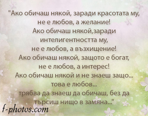 Ако обичаш някой