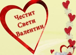 Сподели Свети Валентин