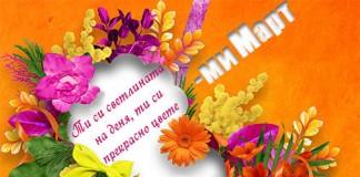 Истинска жена - Поздравления за осми март