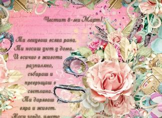 Носи гордо, името Жена! - Пожелания за осми март