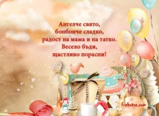 Радостта на мама и на татко - Поздравителни картички за бебе