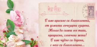 С име красиво си благословена - Картичка за имен ден