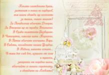 весели пожелания за сватба