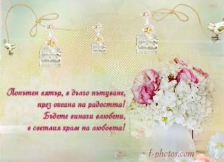 картички с пожелания за сватба